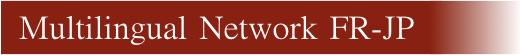 Rencontre des japonais: FR-JP Multilingual Network